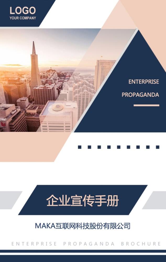 高端商务企业宣传手册招商宣传画册简约风