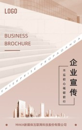 简约商务高端企业宣传招商手册H5