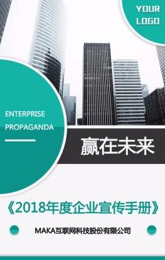 企业宣传手册商务简约高端绿色