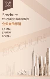 简约商务金色企业宣传画册公司宣传H5