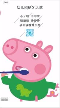 幼儿园刷牙之歌小猪佩奇主题宣传海报