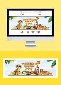 清新风格狗粮零食电商产品促销店铺Banner