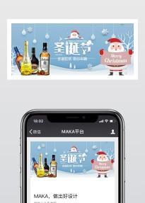 热销小清新圣诞节平安夜微信公众号封面大图