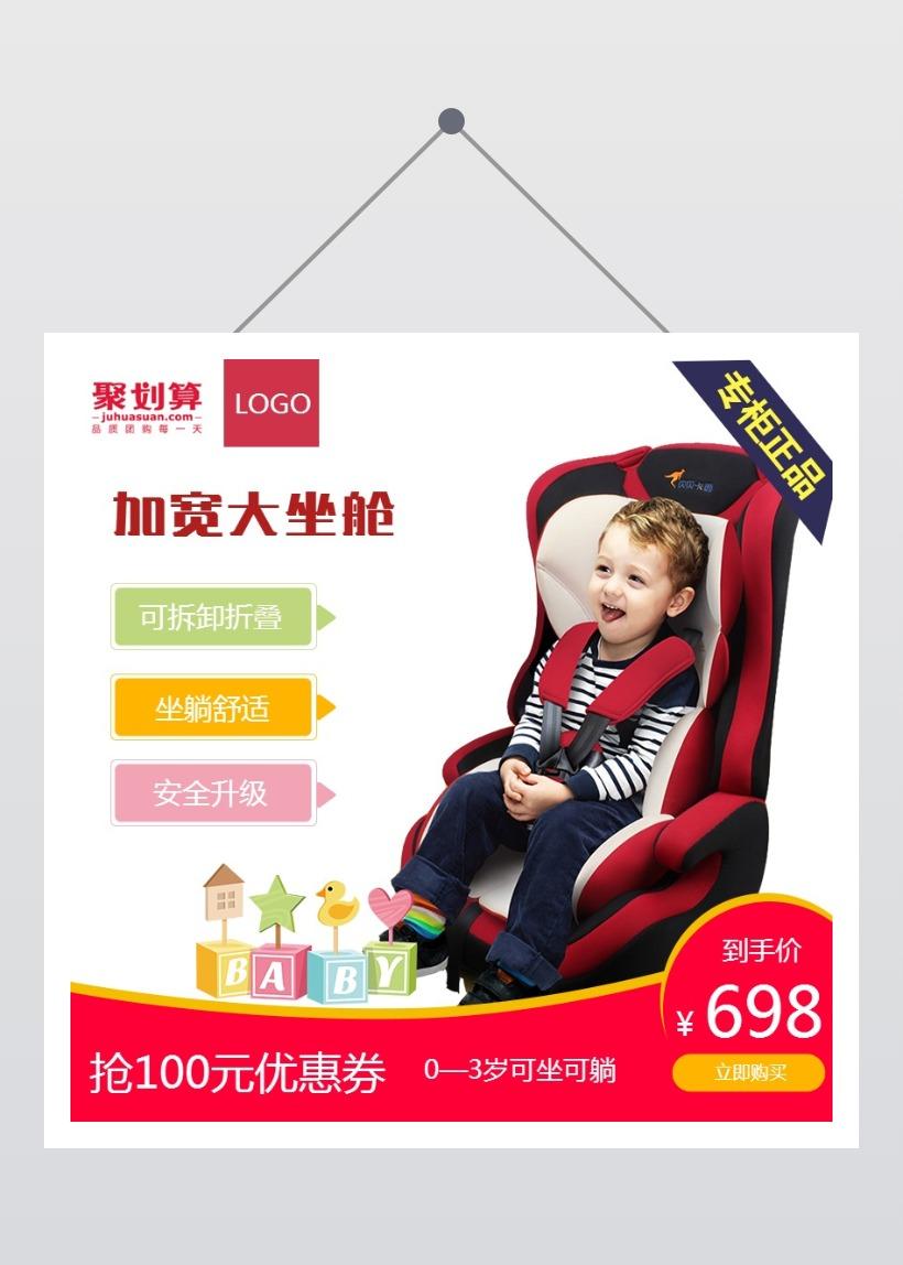 热销儿童安全座椅汽车专用车载促销产品电商主图