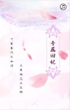 浪漫古风桃花七夕/情人节纪念日告白秀恩爱相册