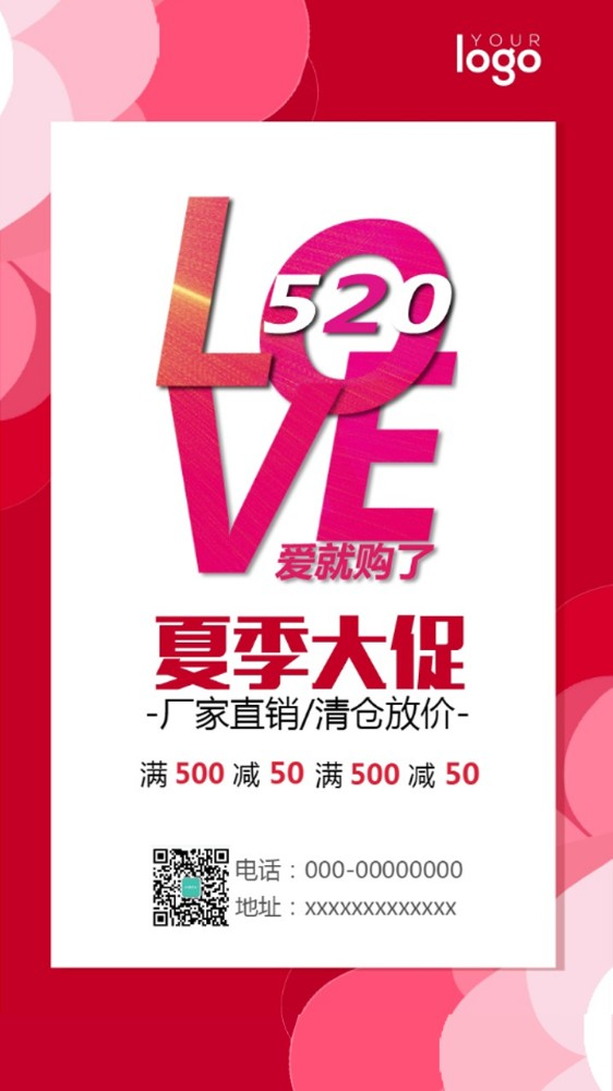520促销海报/520情人节夏季大促