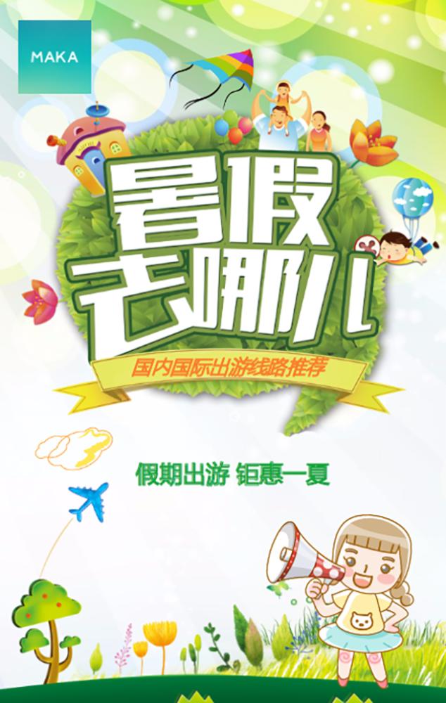假期旅行旅游旅行社宣传广告