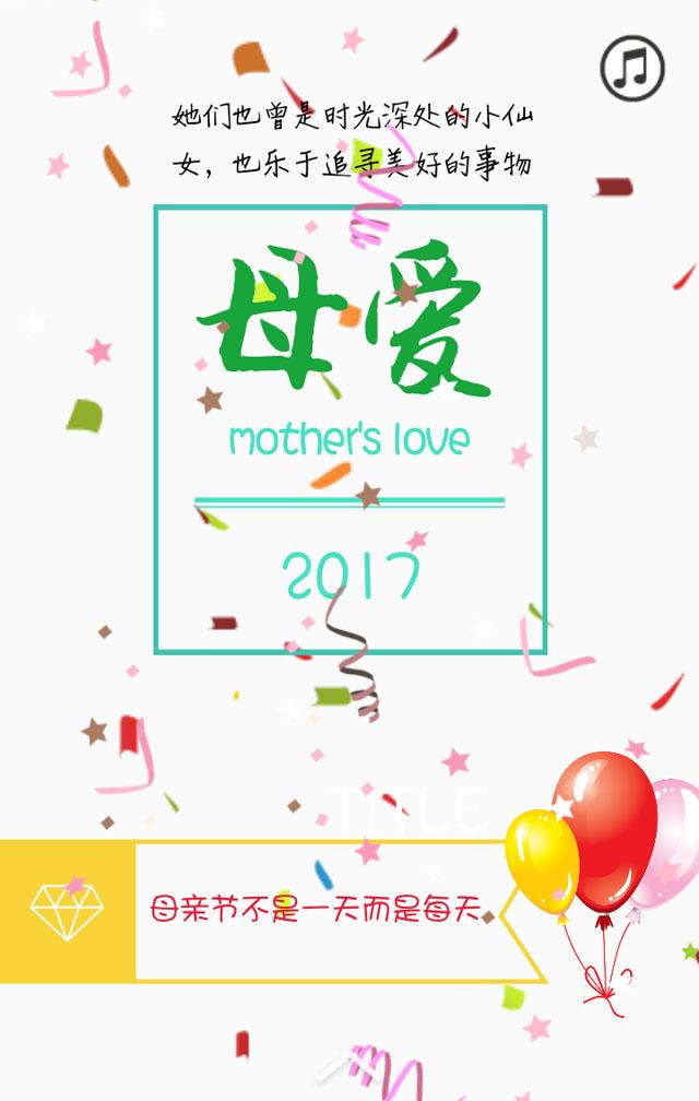旅游广告——母爱