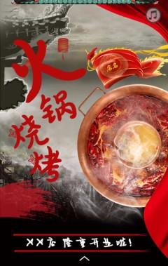 八火锅/烧烤/新店开业酬宾/麻辣火锅/麻辣/川味/邀请函/小郡肝-烟火