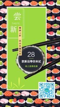 餐饮春季新品推广 青草绿扁平风
