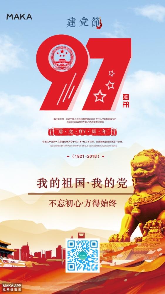 七一建党节,建党97周年,我的祖国我的党