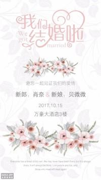 简约大气森系婚礼邀请函浪漫唯美
