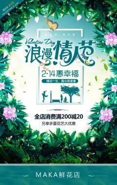 214情人节高档花店促销 花店宣传 鲜花
