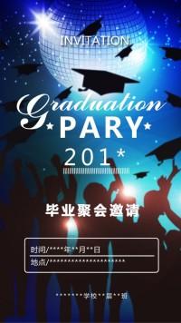 毕业聚会 毕业晚会 晚宴 毕业典礼 庆典邀请