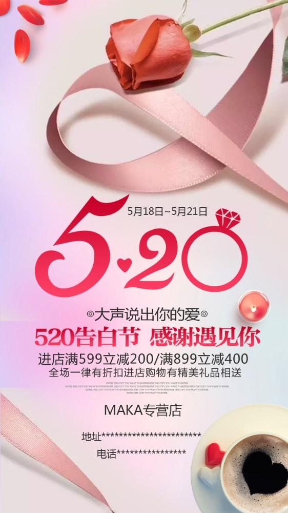 典雅玫瑰520表白日促销宣传海报