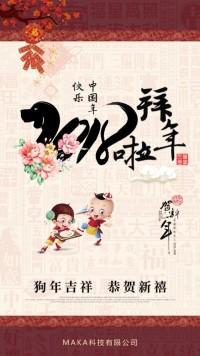 企业祝福 春节贺卡 拜年视频 新年祝福 个人拜年 公司拜年视频