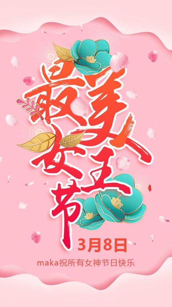 公司企业38妇女节、女人节、女神节、女王节、女生节祝福贺卡海报