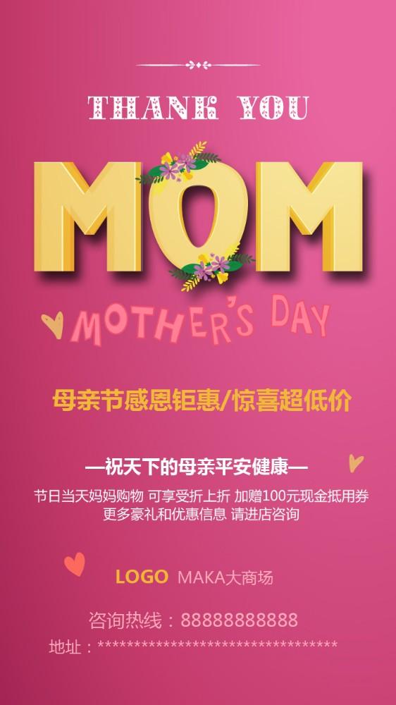 高端商场 店铺 专营店 母亲节商品促销宣传活动