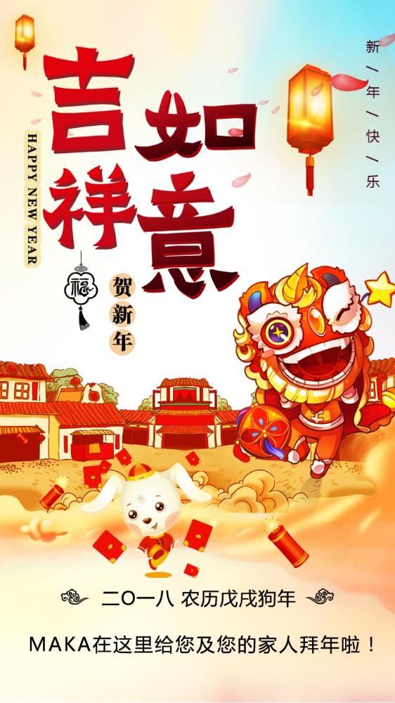 公司企业个人拜年新春祝福 春节 贺卡 新年祝福 新年快乐 拜年视频