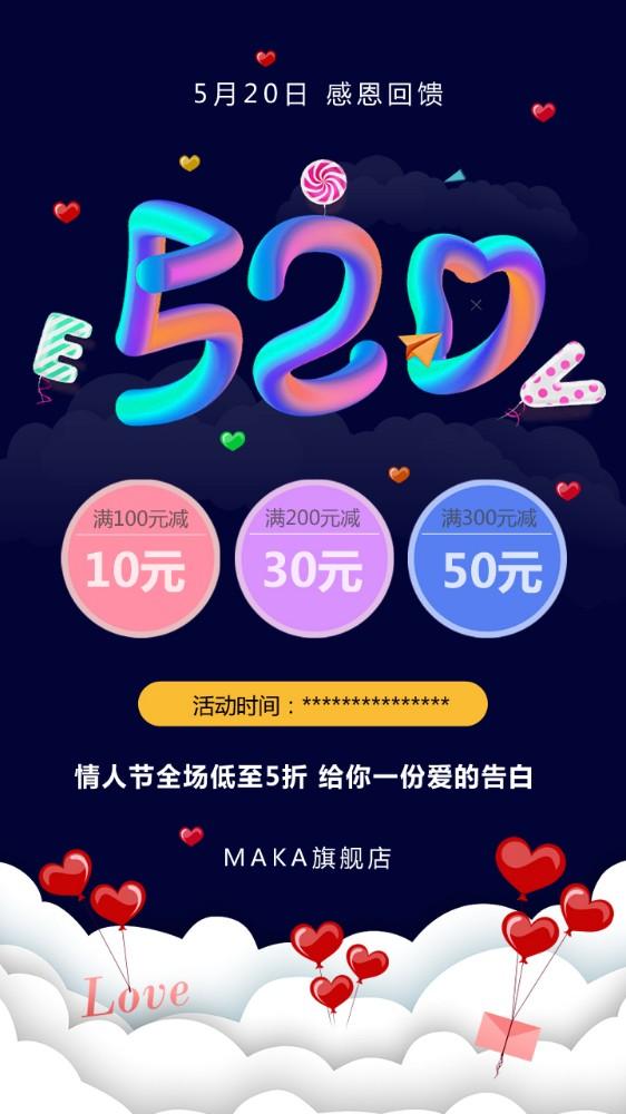 520表白日情人节蓝色爱心气球促销宣传海报模板