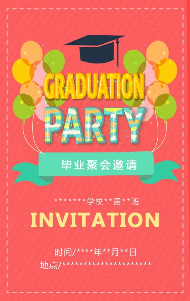 毕业聚会邀请 毕业典礼 庆典 晚会 晚宴邀请函
