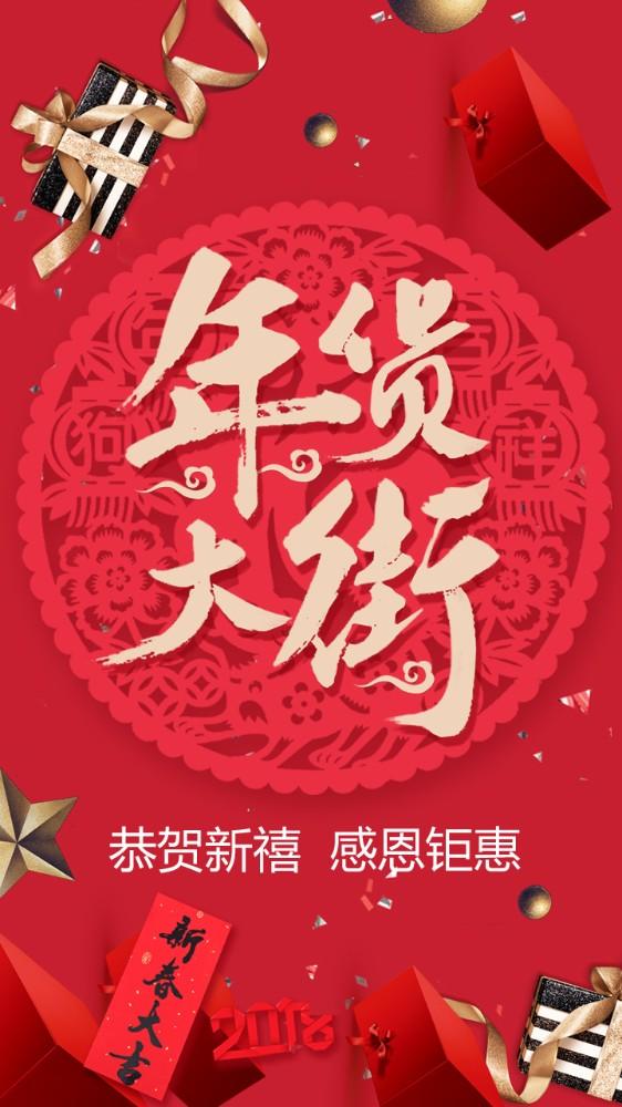 时尚红色春节年货促销 新年促销 产品促销 新年活动促销 节日促销 店铺促销活动 年货大街视频
