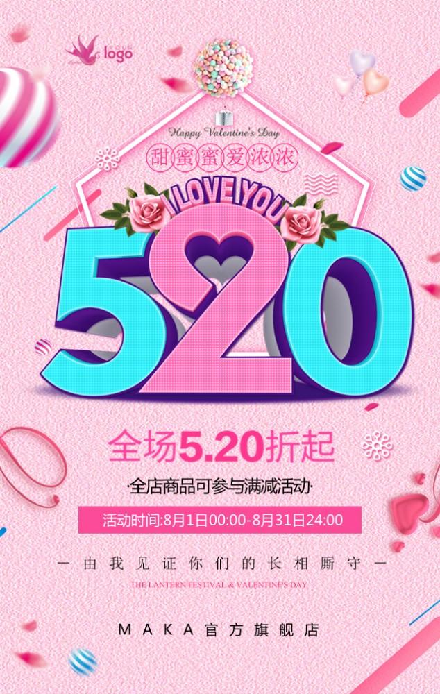 520表白日情人节促销宣传模板