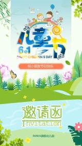 六一儿童节清新卡通幼儿园小学活动邀请函视频模板