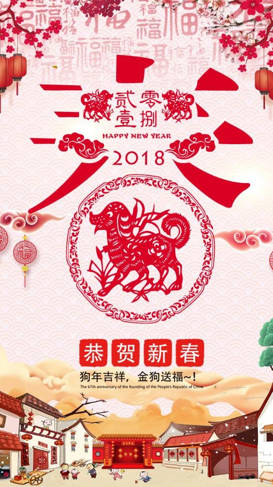 企业贺卡 个人贺卡中国风过年 拜年视频 春节 新年祝福 贺卡 新春