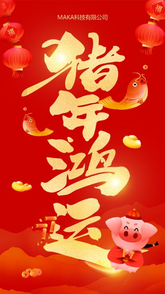 2019猪年企业 公司 单位 个人拜年视频 新年贺卡 新春祝福 春节快乐模板
