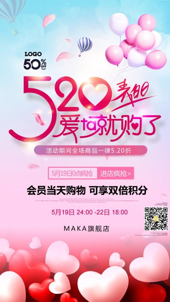 520表白日情人节爱心气球促销宣传海报模板