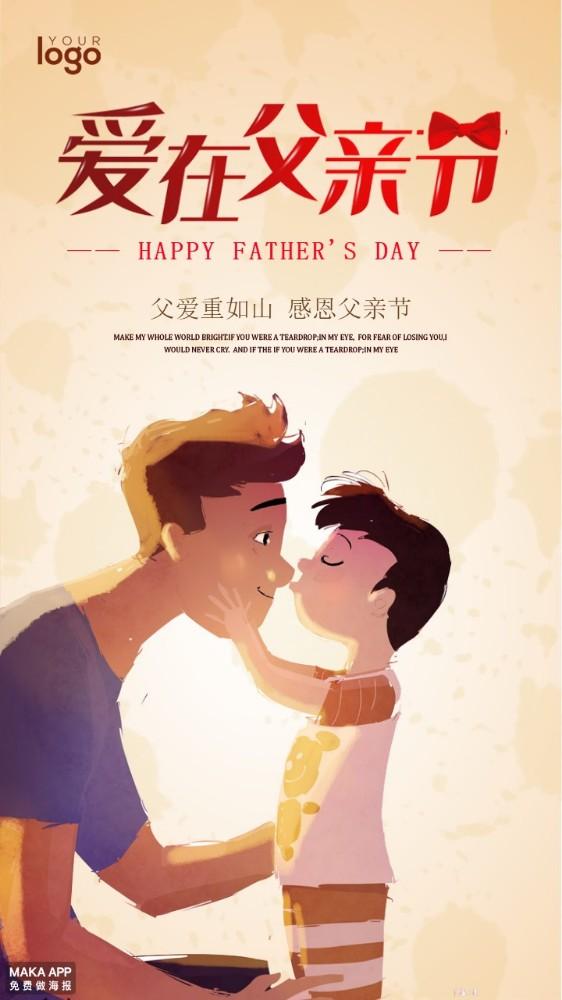 父亲节 感恩 感恩父亲节 父亲节祝福 父亲节快乐 父亲节海报 父亲节贺卡