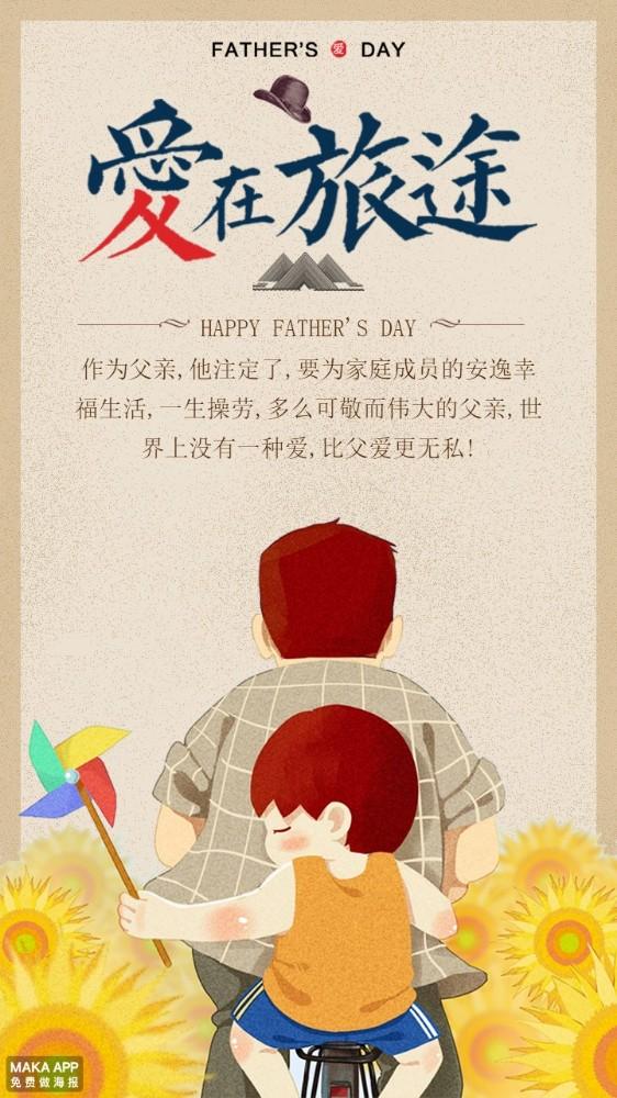 父亲节父亲节贺卡父亲节海报感恩父亲节父亲节宣传父亲节快乐父亲节祝福