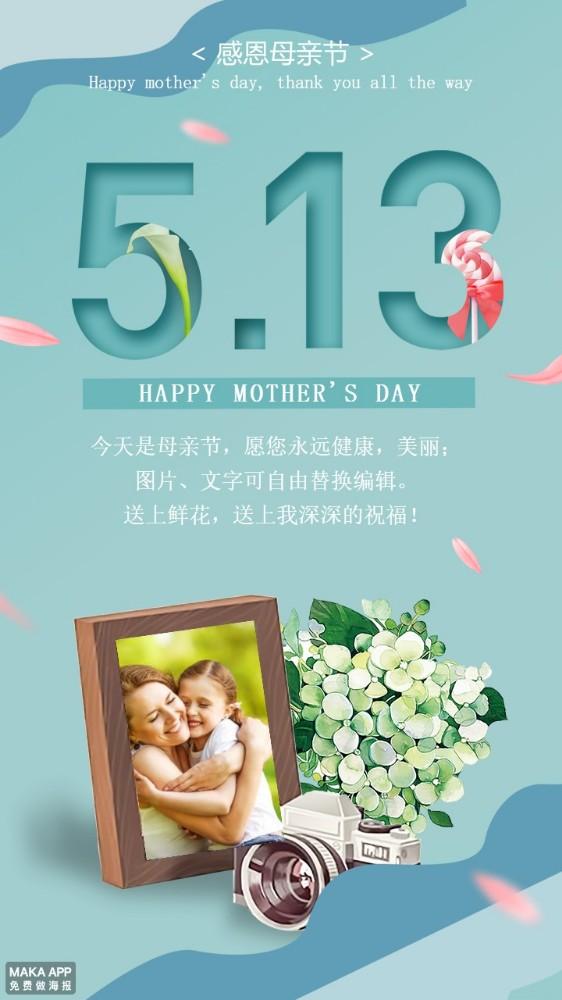 母亲节母亲节贺卡母亲节海报感恩母亲节母亲节快乐母亲节祝福