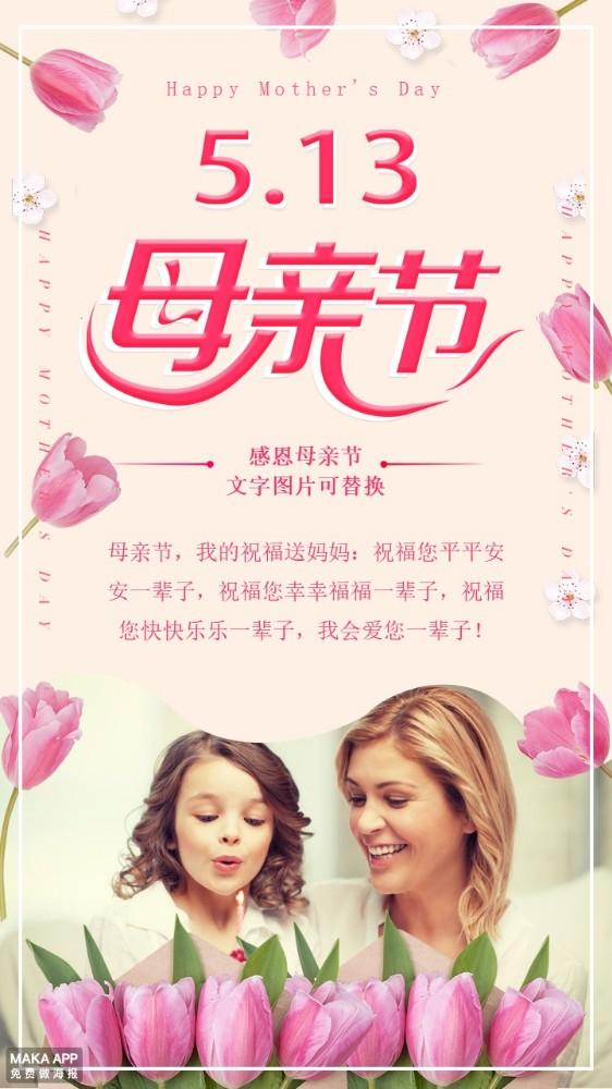 母亲节贺卡母亲节海报感恩母亲节