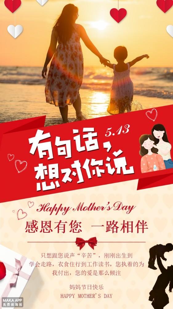 母亲节 感恩母亲节 母亲节祝福贺卡 母亲节海报 妈妈我想对您说