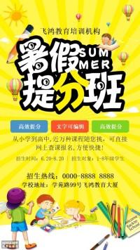 暑假招生 招生 暑假班 暑假班招生 培训 招生海报 暑假提分 暑期招生 暑期班 课外辅导 培训班 培