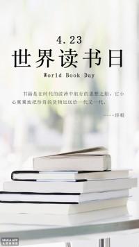 世界读书日 读书 阅读 读书日 时尚简约大气清新文艺读书日海报