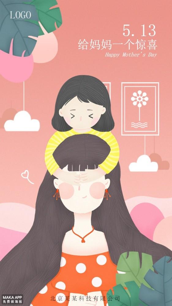 母亲节 感恩母亲节温馨唯美治愈系插画企业通用母亲节宣传推广海报