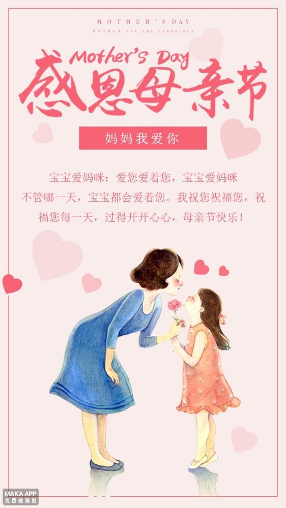 母亲节 感恩母亲节 温馨手绘母亲节祝福贺卡母亲节祝福海报