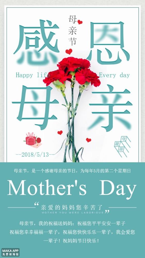 母亲节 感恩母亲节 简约大气母亲节祝福贺卡