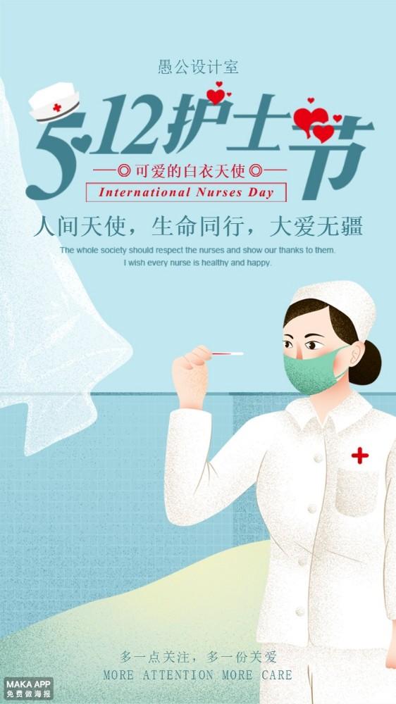 512国际护士节海报 国际护士节 护士节 海报 贺卡 祝福 快乐 小清新护士节海报宣传