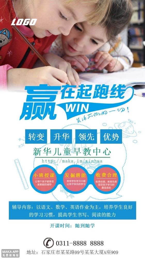 早教 招生培训 儿童早教海报 幼儿早教海报 让孩子赢在起跑线上 早教中心招生海报