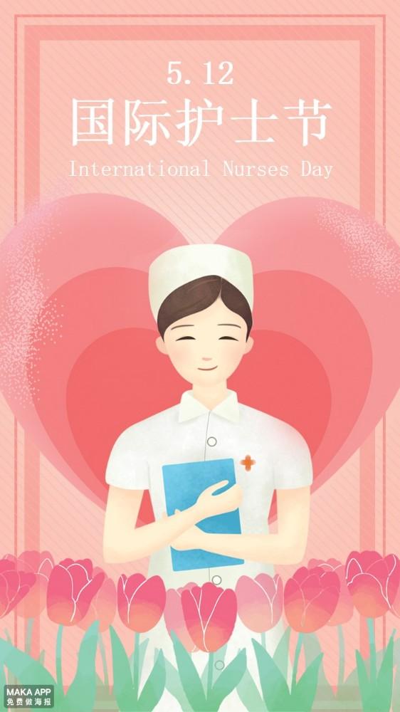 512国际护士节海报 国际护士节 护士节 海报 公益宣传 快乐 贺卡 祝福 插画