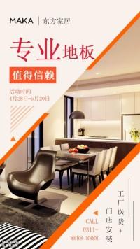地板 瓷砖 家居 装修 家居建材 宣传 推广 商家活动 海报