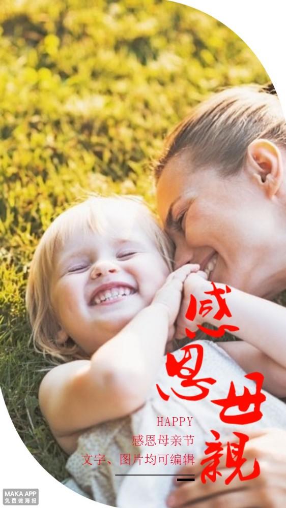 母亲节母亲节贺卡母亲节海报感恩母亲节母亲节祝福母亲节快乐