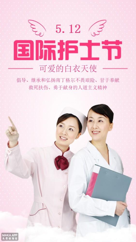 512国际护士节海报 国际护士节 护士节 海报 宣传 推广 公益倡导