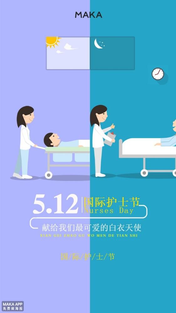 512国际护士节海报 国际护士节 护士节 海报 公益 宣传 快乐 祝福