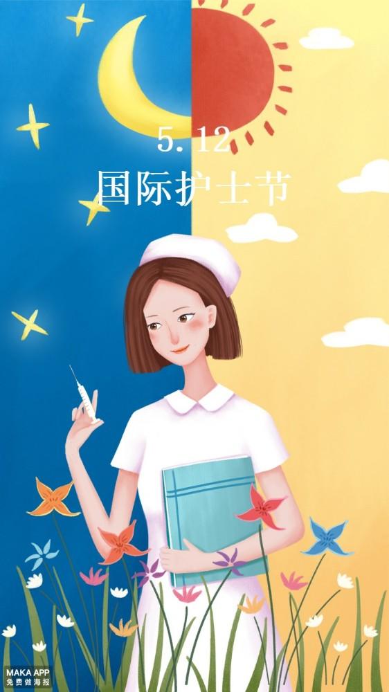 512国际护士节海报 国际护士节 护士节 海报 公益 宣传 小清新唯美护士节插画