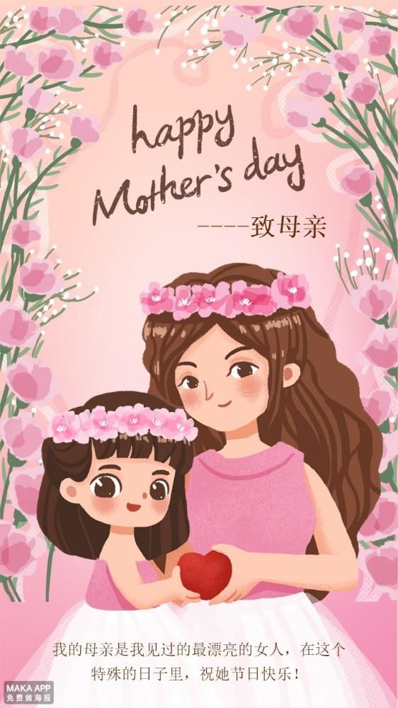 母亲节 感恩母亲节温馨唯美母亲节祝福贺卡 给妈妈的一封信